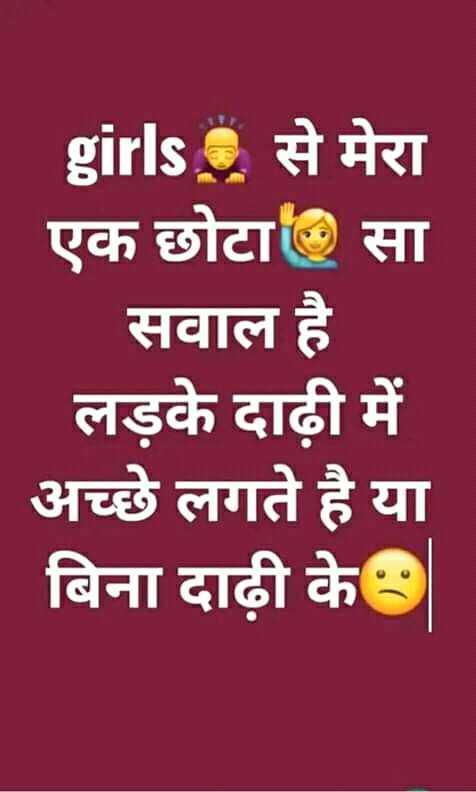 Funny Sawal Image