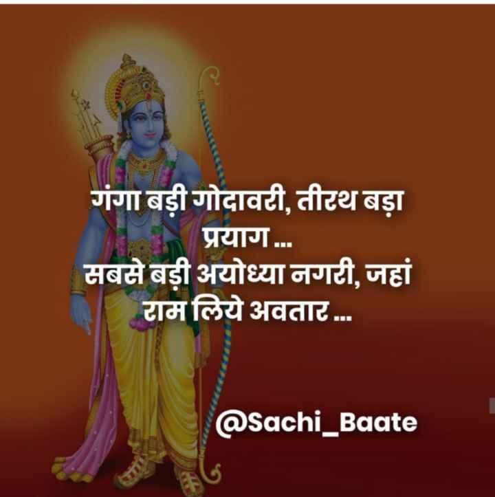 sacchi baat✍️💯💬 - गंगा बड़ी गोदावटी , तीरथ बड़ा प्रयाग . . . सबसे बड़ी अयोध्या नगटी , जहां राम लिये अवतार . . . . @ sachi _ Baate - ShareChat