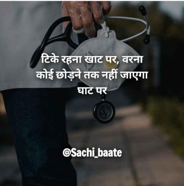 sacchi baat✍️💯💬 - टिके रहना खाट पर , वरना कोई छोड़ने तक नहीं जाएगा घाट पर @ Sachi _ baate - ShareChat