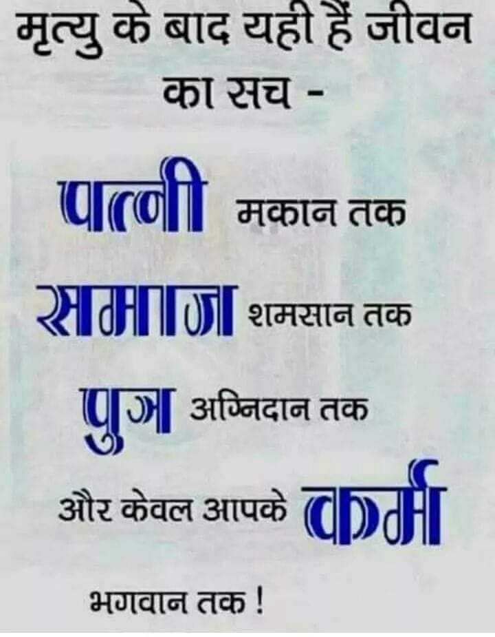 sacchi baat - मकान तक मृत्यु के बाद यही हैं जीवन का सच - पत्नी मकान तक समाज शमसान तक पूजा अग्निदान तक और केवल आपके कर्म भगवान तक ! - ShareChat