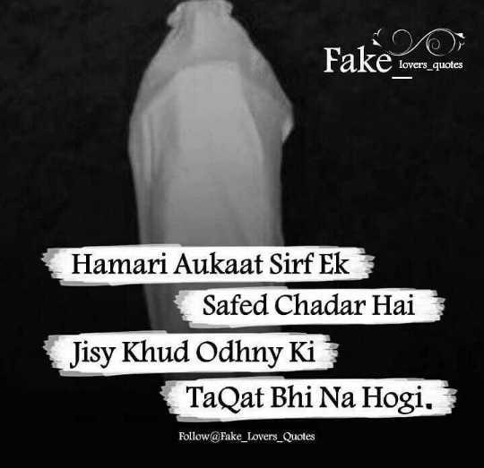 sacchi baat - Fake Lovers _ quotes Hamari Aukaat Sirf Ek Safed Chadar Hai Jisy Khud Odhny Ki TaQat Bhi Na Hogi . Follow @ Fake _ Lovers _ Quotes - ShareChat