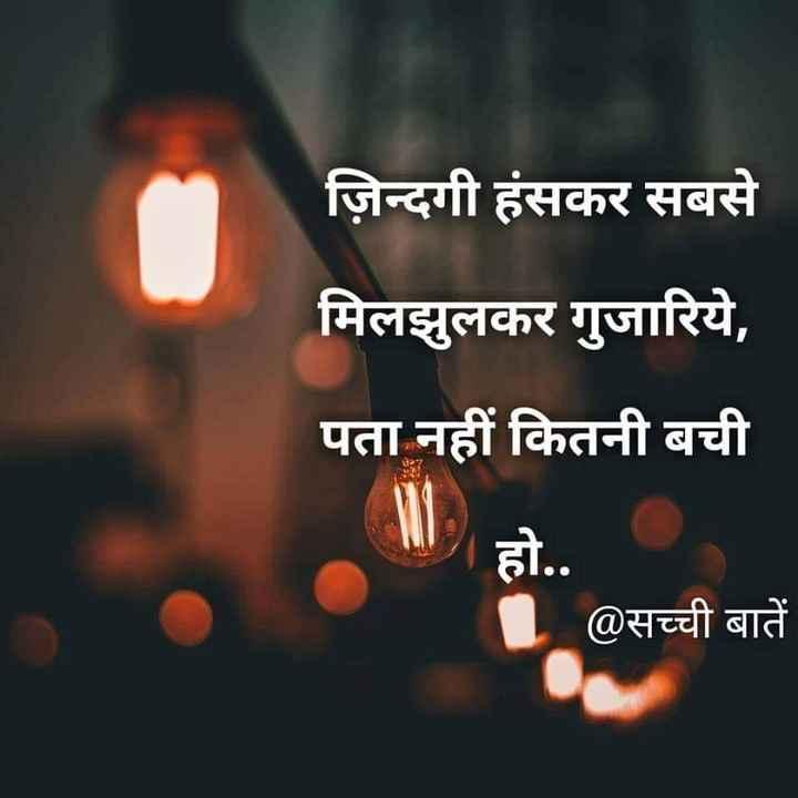 sacchi bate - ज़िन्दगी हंसकर सबसे मिलझुलकर गुजारिये , पता नहीं कितनी बची हो . . | @ सच्ची बातें - ShareChat