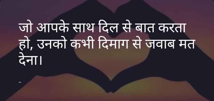 sacchi bate - जो आपके साथ दिल से बात करता हो , उनको कभी दिमाग से जवाब मत देना । - ShareChat