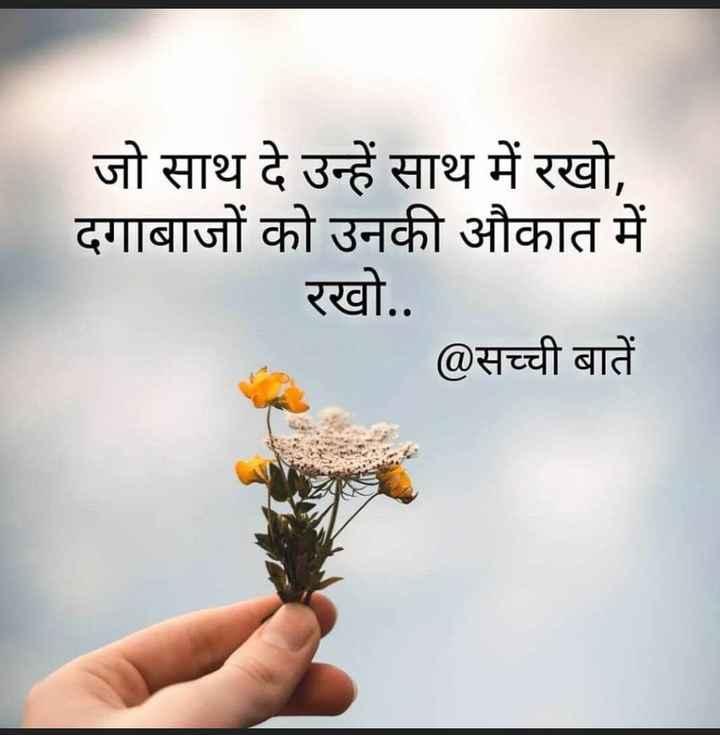 sacchi baten - जो साथ दे उन्हें साथ में रखो , दगाबाजों को उनकी औकात में | रखो . . @ सच्ची बातें - ShareChat