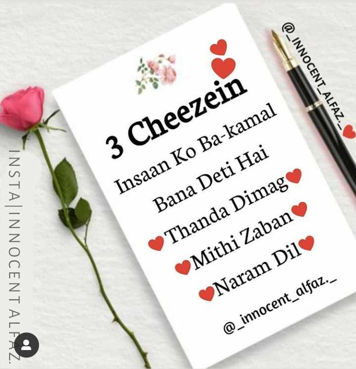 sacchi baten - @ _ INNOCENT _ ALFAZ . INSTAINNOCENT ALEXZ . 3 Cheezein Insaan Ko Ba - kamal Bana Deti Hai Thanda Dimag Mithi Zaban Naram Dil @ _ innocent _ alfaz . lo - ShareChat
