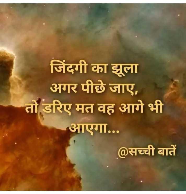 sacchi or acchi baat - जिंदगी का झूला अगर पीछे जाए , तो डरिए मत वह आगे भी आएगा . . . @ सच्ची बातें - ShareChat