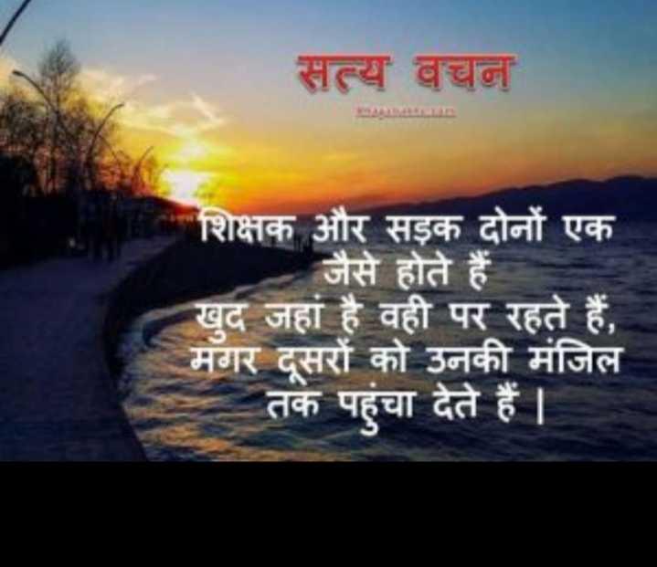 sacchi vat - सत्य वचन ' शिक्षक और सड़क दोनों एक जैसे होते हैं खुद जहां है वही पर रहते हैं , मगर दूसरों को उनकी मंजिल तक पहुंचा देते हैं । - ShareChat