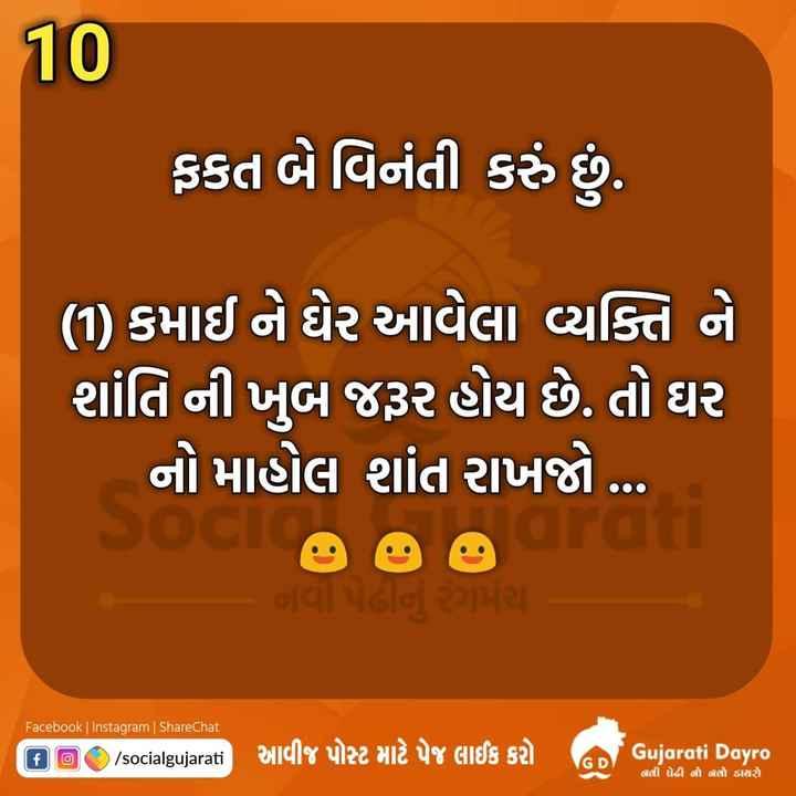 sacchi vat - 10 ફકત બે વિનંતી કરું છું . ( 1 ) કમાઈ ને ઘેર આવેલા વ્યક્તિ ને શાંતિ ની ખુબ જરૂર હોય છે . તો ઘર નો માહલ શાંત રાખજો Facebook Instagram ShareChat a @ C / socialgujarati ] આવીજ પોસ્ટ માટે પેજ લાઈક કરો હિo Gujarati Dayro બcી પેટી નો લણો ડાયરો - ShareChat