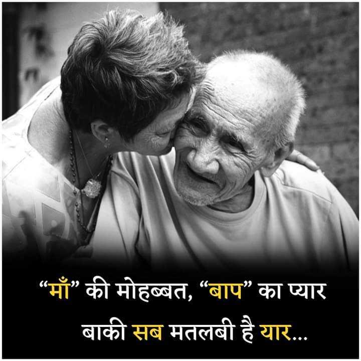 """sachchi baaten - """" माँ """" की मोहब्बत , """" बाप """" का प्यार बाकी सब मतलबी है यार . . . - ShareChat"""