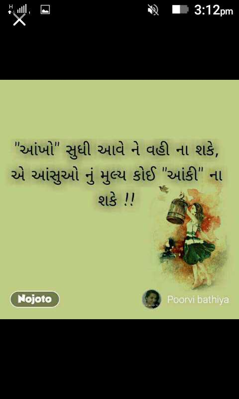 """sachi - 3 : 12pm આંખો સુધી આવે ને વહી ના શકે , એ આંસુઓ નું મુલ્ય કોઈ આંકી """" ના શકે / / જ છે Nojoto Poorvi bathiya - ShareChat"""
