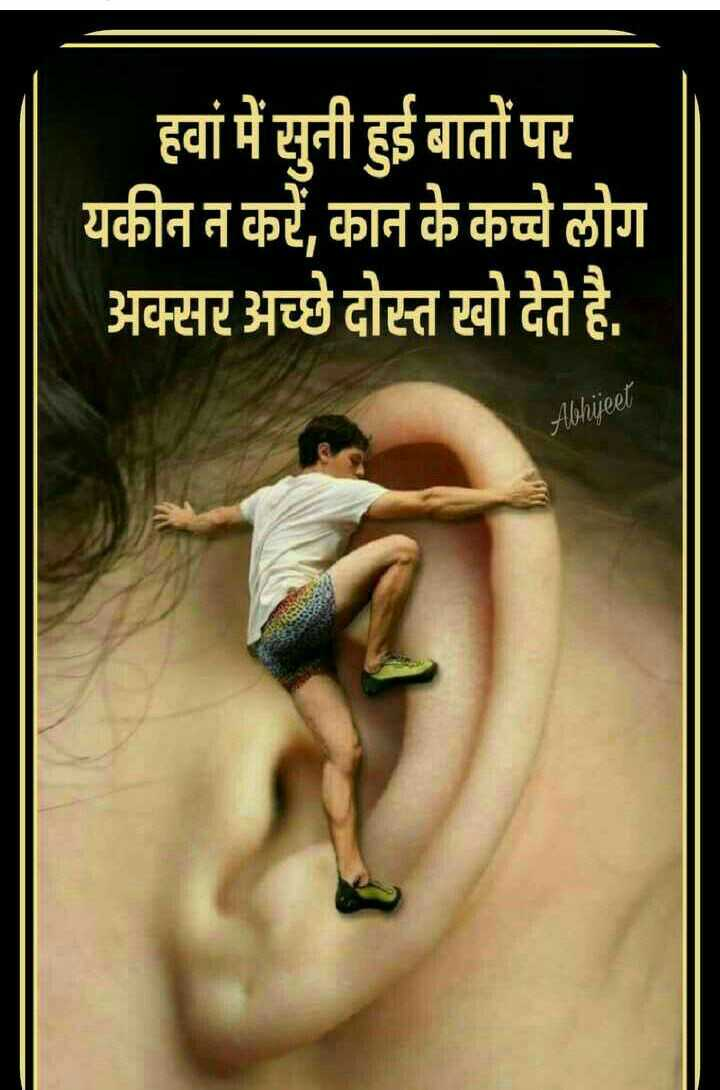 sachi baat - हवां में सुनी हुई बातों पर यकीन न करें , कान के कच्चे लोग अक्सर अच्छे दोस्त खो देते है . Abhijeet - ShareChat