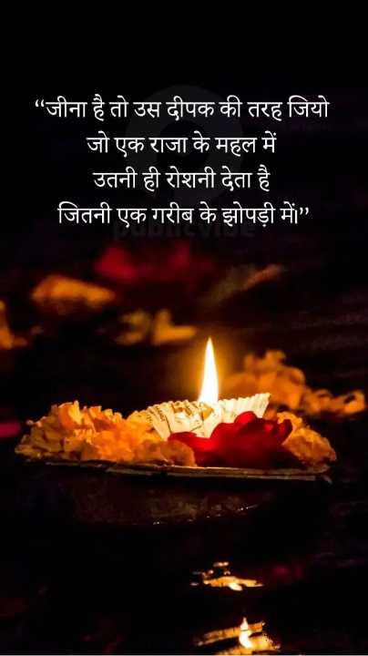 """sachi baat - """" जीना है तो उस दीपक की तरह जियो जो एक राजा के महल में उतनी ही रोशनी देता है जितनी एक गरीब के झोपड़ी में । - ShareChat"""