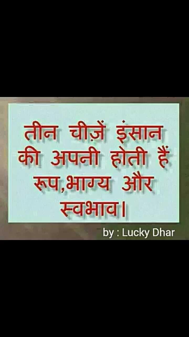 sachi baate👍 - तीन चीजें इंसान की अपनी होती हैं । रूप , भाग्य और स्वभाव । by : Lucky Dhar - ShareChat