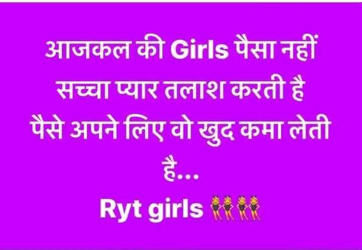 sachi baate👍 - आजकल की Girls पैसा नहीं सच्चा प्यार तलाश करती है । पैसे अपने लिए वो खुद कमा लेती है . . . Ryt girls RRRR - ShareChat