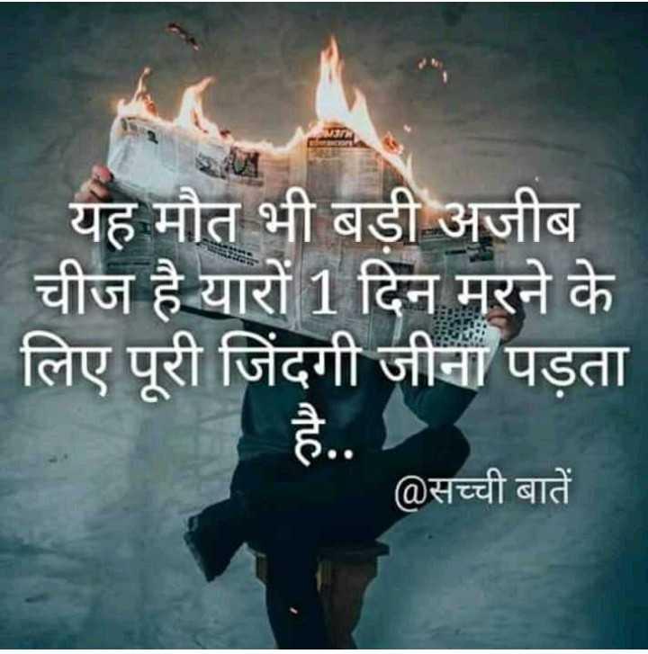 sachi baate - यह मौत भी बड़ी अजीब चीज है यारों 1 दिन मरने के लिए पूरी जिंदगी जीना पड़ता है . ) @ सच्ची बातें - ShareChat