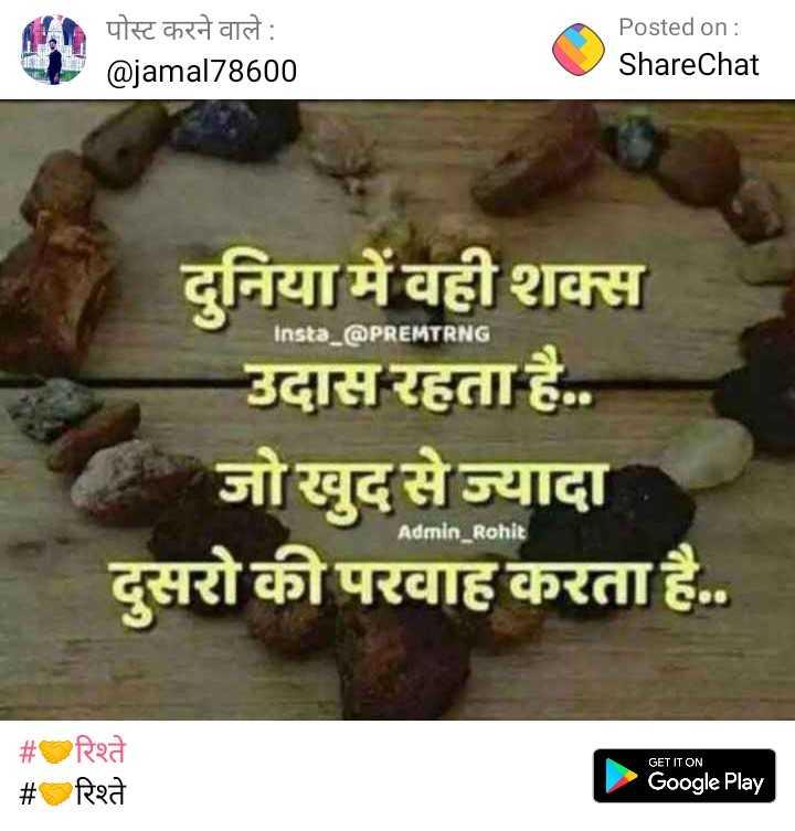 sachi baate👍 - - पोस्ट करने वाले : Posted on : ShareChat @ jamal78600 Insta _ @ PREMTRNG दुनिया में वही शक्स उदास रहता है . जो खुद से ज्यादा दुसरो की परवाह करता है . . Admin _ Rohit GET IT ON रिश्ते # रिश्ते Google Play - ShareChat