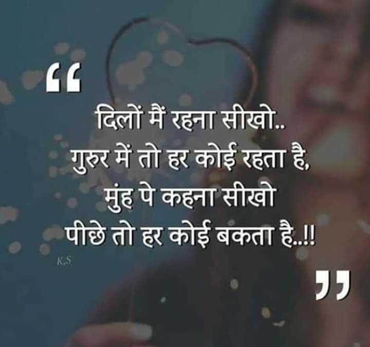 sachi baate - दिलों मैं रहना सीखो . . गुरुर में तो हर कोई रहता है , मुंह पे कहना सीखो पीछे तो हर कोई बकता है . ! ! - ShareChat