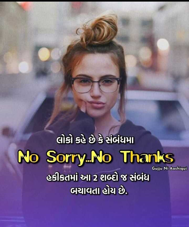 sachi vaat ne - ' લોકો કહે છે કે સંબંધમાં No Sorry . . . No Thanks હકીકતમાં આ 2 શબ્દો જ સંબંધ બચાવતા હોય છે . Gujju Ni Aashiqui - ShareChat