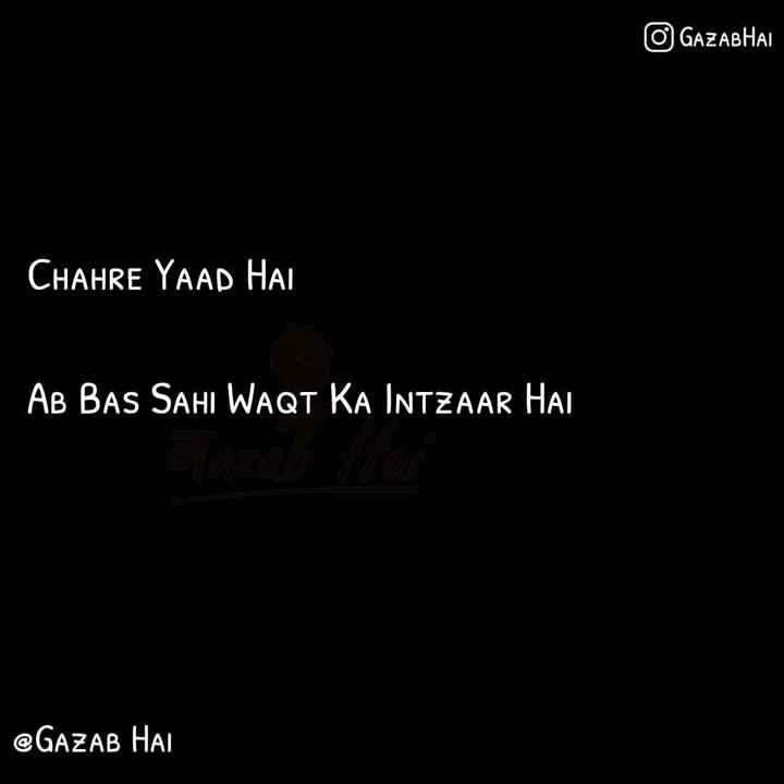 sachi vat - O GAZABHAI CHAHRE YAAD HAL AB Bas Sari Waqt KA INTZAAR HAI @ GAZAB HAI - ShareChat