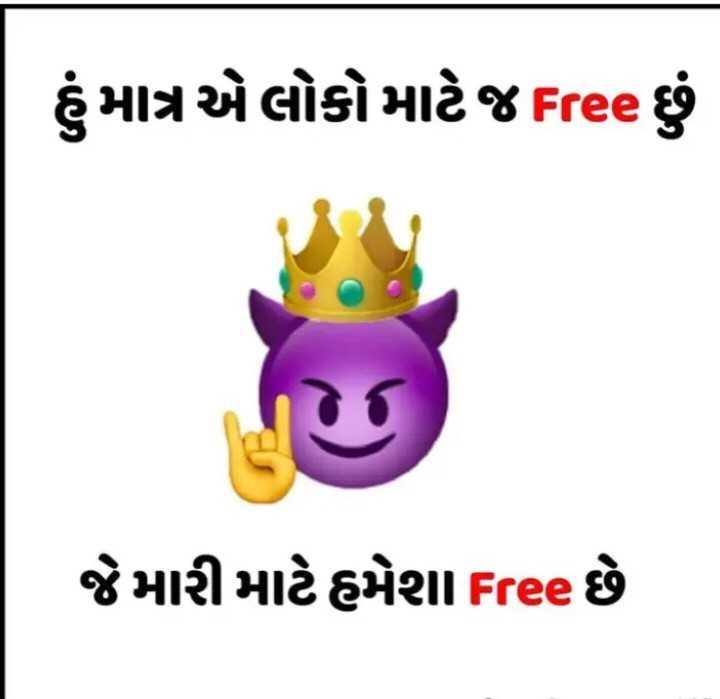 sachu ho - હું માત્ર એ લોકો માટે જFree છું જે મારી માટે હમેશાથree છે - ShareChat