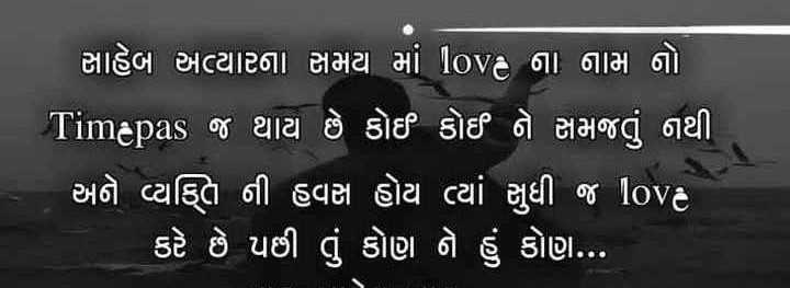sachu ho - ' સાહેબ અત્યારના સમય માં love ના નામ નો Timepas જ થાય છે કોઈ કોઈ ને સમજતું નથી , અને વ્યક્તિ ની હવસ હોય ત્યાં સુધી જ love ' કરે છે પછી તું કોણ છે હું કોણ . . . - ShareChat
