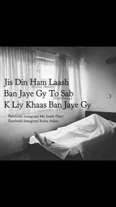 😔 sad ਫੋਟੋਆਂ 🤳 - Jis Din Ham Laash Ban Jaye Gy To Sab K Liy Khaas Ban Jaye Gy Facebook Instagram My Inside Dary Facebook Instagram Rabi Adam - ShareChat