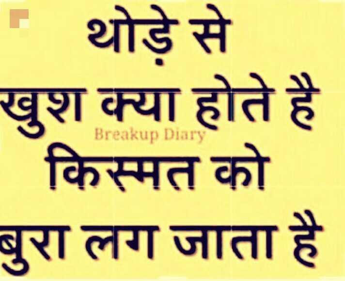 😔 sad ਫੋਟੋਆਂ 🤳 - - थोड़े से खुश क्या होते है _ _ किस्मत को बुरा लग जाता है Breakup Diary - ShareChat