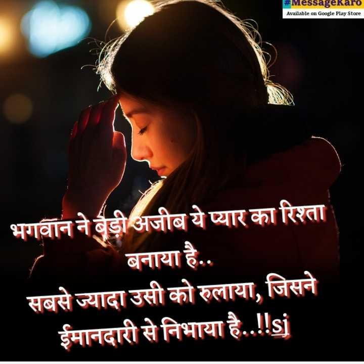 sad સ્ટેટસ - # Messagekal Available on Google Play St भगवान ने बड़ी अजीब ये प्यार का रिश्ता बनाया है . . सबसे ज्यादा उसी को रुलाया , जिसने ईमानदारी से निभाया है . . ! ! sj - ShareChat