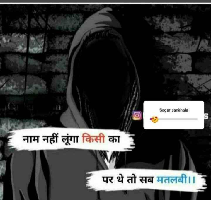 sad 🙁 - Sagar sankhala + नाम नहीं लूंगा किसी का पर थे तो सब मतलबी । । - ShareChat