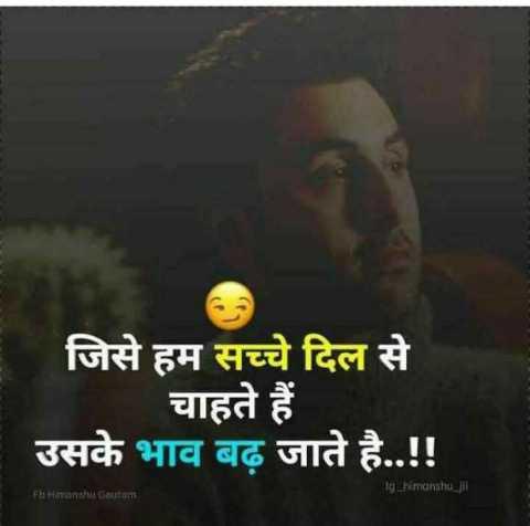 sad😢😢😢😢😢 - जिसे हम सच्चे दिल से चाहते हैं उसके भाव बढ़ जाते है . . ! ! ig _ himanshu ji Fb Himanshu Gautam - ShareChat