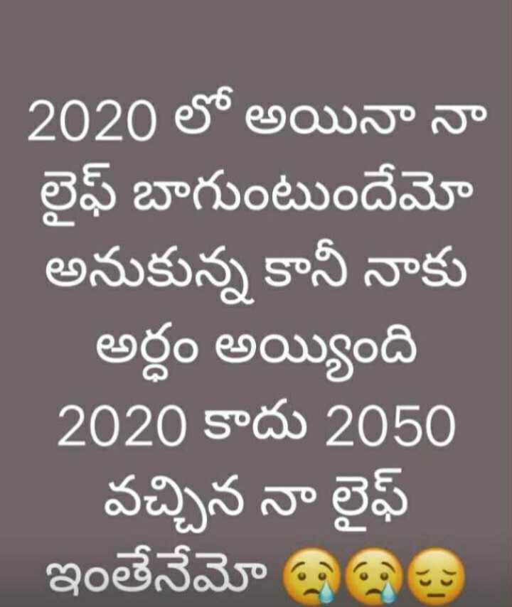 sad😩 - 2020 లో అయినా నా లైఫ్ బాగుంటుందేమో అనుకున్న కానీ నాకు అర్ధం అయ్యింది 2020 కాదు 2050 వచ్చిన నా లైఫ్ ఇంతేనేమో - ShareChat