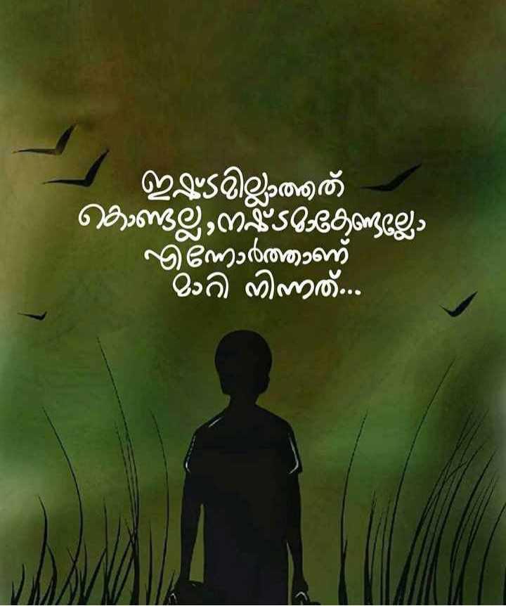Labace: Sad Love Quotes Malayalam Share Chat