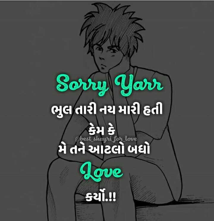 😔 sad - Sorry Yarr ભુલ તારી નય મારી હતી કેમ કે @ best shayri for love મે તને આટલો બધો Love કર્યો . - ShareChat
