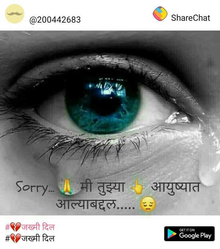 sad😌😌 - @ 200442683 ShareChat Sorry . . . मी तुझ्या आयुष्यात | आल्याबद्दल . . . . . 3 GET IT ON | # जख्मी दिल # १ जख्मी दिल Google Play - ShareChat