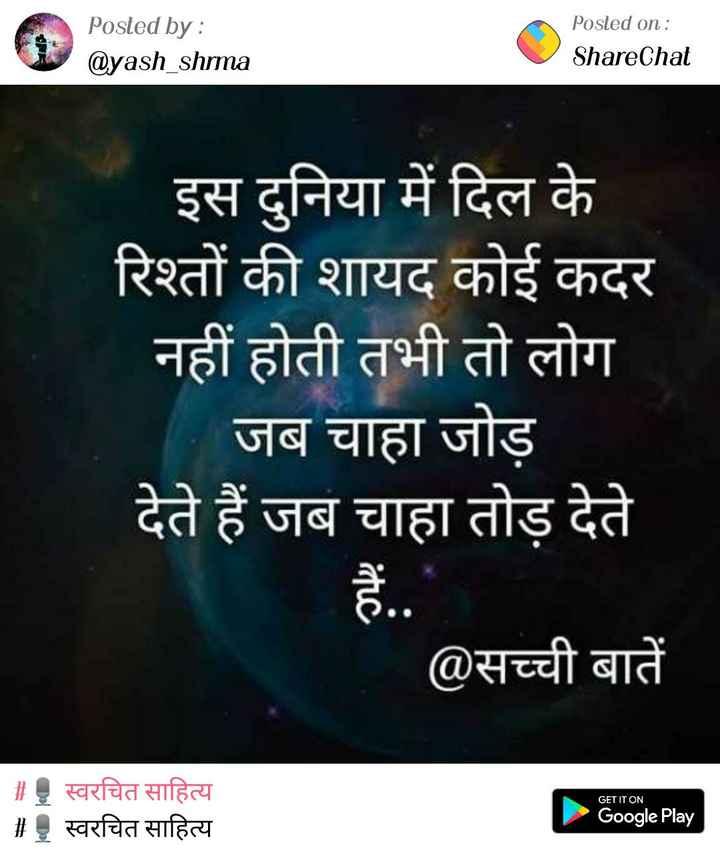 sad 🙁 - Posted by : @ yash _ shrma Posted on : ShareChat इस दुनिया में दिल के रिश्तों की शायद कोई कदर नहीं होती तभी तो लोग जब चाहा जोड़ देते हैं जब चाहा तोड़ देते @ सच्ची बातें GET IT ON ! स्वरचित साहित्य स्वरचित साहित्य Google Play - ShareChat