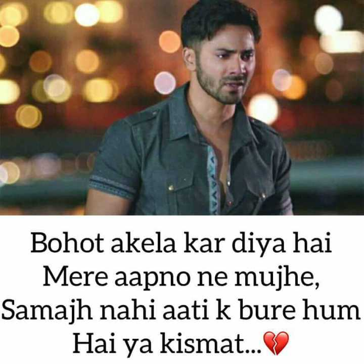 """sad😢😢😢😢😢 - Bohot akela kar diya hai Mere aapno ne mujhe , Samajh nahi aati k bure hum Hai ya kismat . . . """" - ShareChat"""