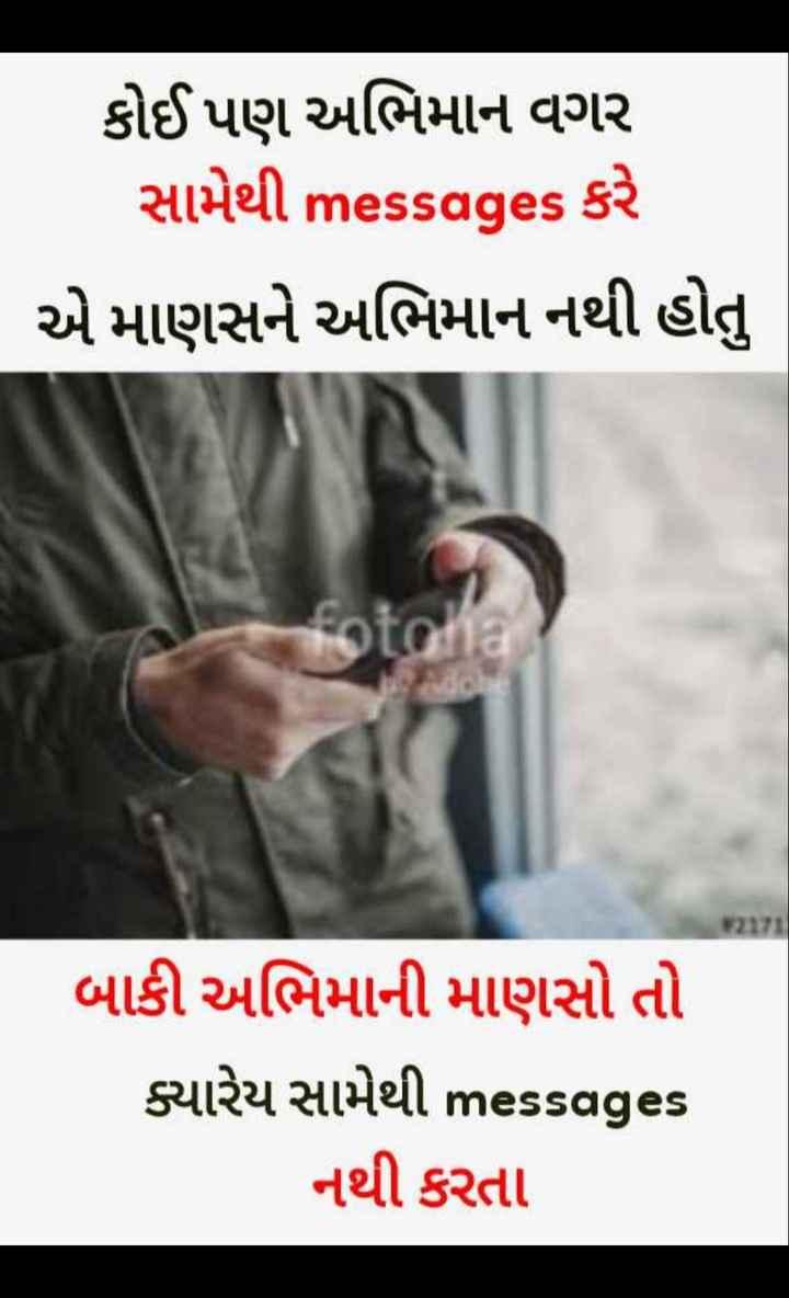 😔 sad - કોઈ પણ અભિમાન વગર સામેથી messages કરે એ માણસને અભિમાન નથી હોતુ , Fotona બાકી અભિમાની માણસો તો ક્યારેય સામેથી messages નથી કરતા - ShareChat