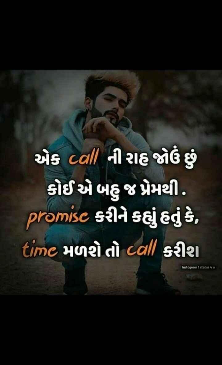 😔 sad - એક col ની રાહ જોઉં છું કોઈ એ બહુ જ પ્રેમથી . promise કરીને કહ્યું હતું કે , timc મળશે તો call કરીશ Instagram status 4u - ShareChat