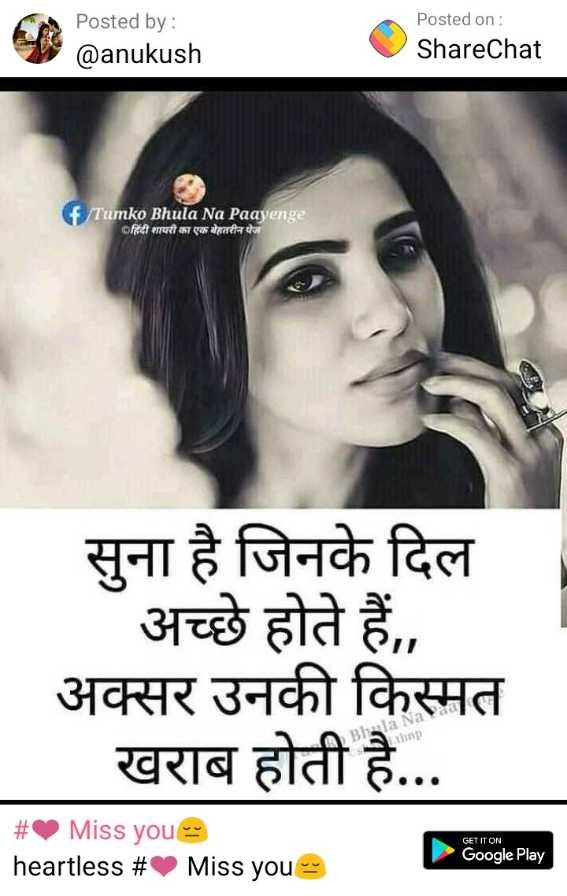 sad☆☆☆•••• - Posted by : @ anukush Posted on : ShareChat Tumko Bhula Na Paayenge हिंदी शायरी का एक बेहतरीन पेज सुना है जिनके दिल अच्छे होते हैं , अक्सर उनकी किस्मत । खराब होती है . . Bhula Na # Miss you heartless # Miss you GET IT ON Google Play - ShareChat