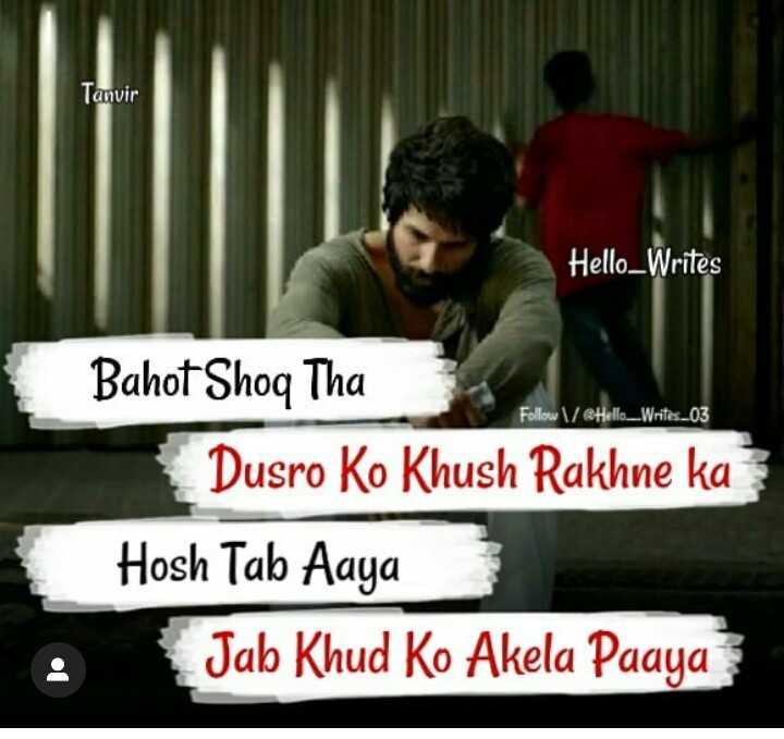 sad 🙁 - Tanvir Hello _ Writes Bahot Shoq Tha Follow \ / @ Hello _ Writes _ 03 Dusro Ko Khush Rakhne ka Hosh Tab Aaya Jab Khud Ko Akela Paaya - ShareChat
