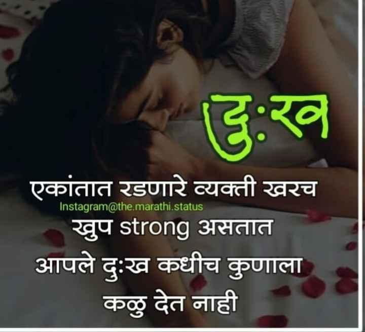 sad😌😌 - दु : रल ' Instagram @ the . marathi . status | एकांतात रडणारे व्यक्ती खरच खुप strong असतात आपले दुःख कधीच कुणाला कळू देत नाही - ShareChat