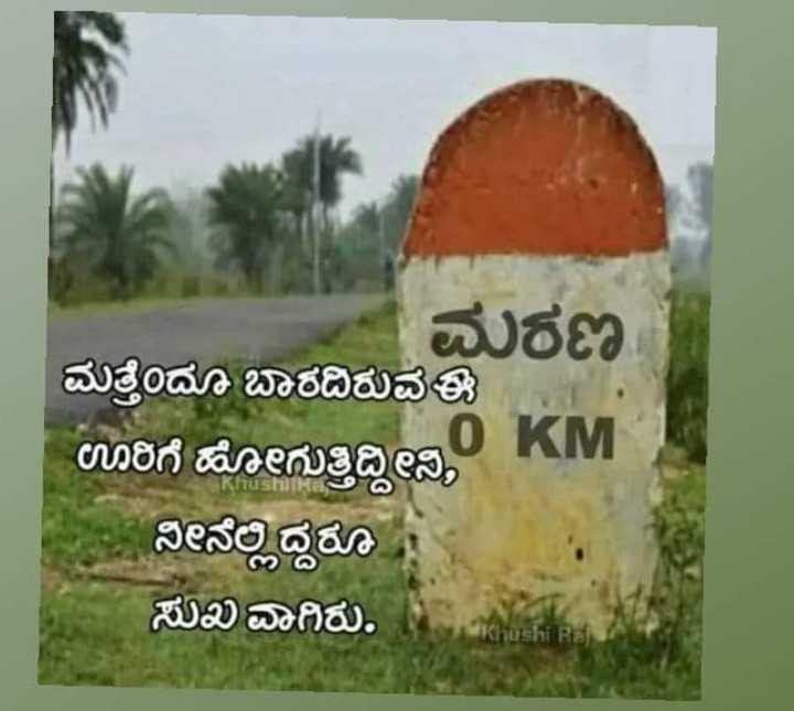 😐sad 😐 - ಮತ್ತೆಂದೂ ಬಾರದಿರುವ ಊರಿಗೆ ಹೋಗುತ್ತಿದ್ದೀರಿ KM ನೀನೆಲ್ಲಿದ್ದರೂ ಸುಖ ವಾಗಿತ್ತು . khushi RS - ShareChat