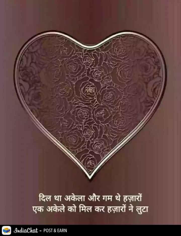 😔 sad - दिल था अकेला और गम थे हज़ारों एक अकेले को मिल कर हज़ारों ने लुटा IndiaChat - POST & EARN - ShareChat