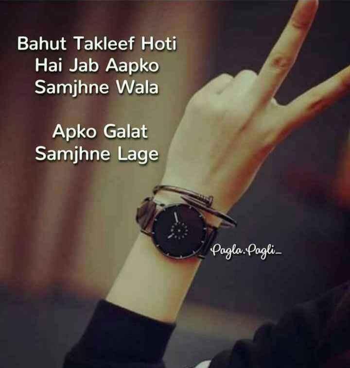 sad 🙁 - Bahut Takleef Hoti Hai Jab Aapko Samjhne Wala Apko Galat Samjhne Lage Pagla . Pagli - ShareChat