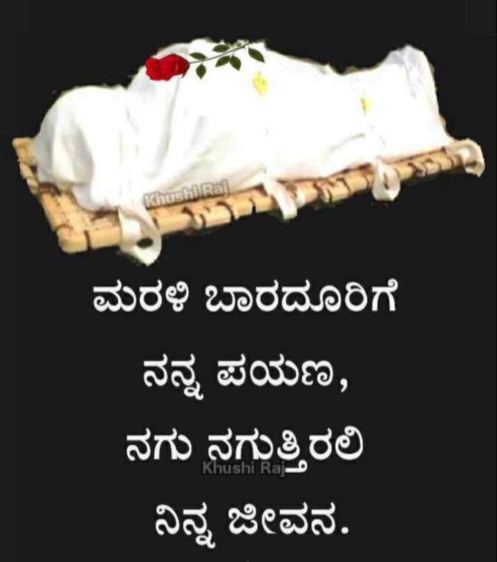😐sad 😐 - Khushil Rai ಮರಳಿ ಬಾರದೂರಿಗೆ ನನ್ನ ಪಯಣ , ನಗು ನಗುತ್ತಿರಲಿ ನಿನ್ನ ಜೀವನ . Khushi Raj D - ShareChat