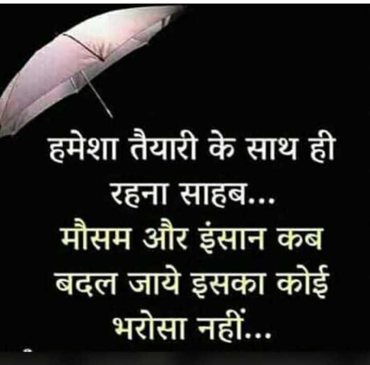 sad 🙁 - हमेशा तैयारी के साथ ही रहना साहब . . . मौसम और इंसान कब बदल जाये इसका कोई भरोसा नहीं . . . - ShareChat