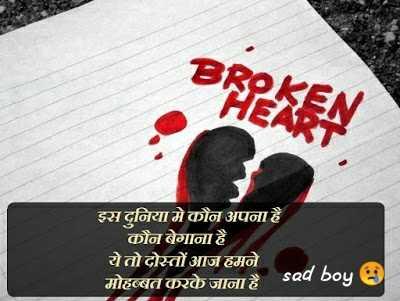 sad boy shayri - BREKEN इस दुनिया मे कौन अपना है कौन बेगाना है ये तो दोस्तों आज हमने मोहब्बत करके जाना है sod boy9 - ShareChat