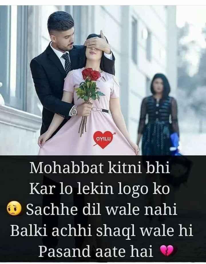 sad but true - OYILU Mohabbat kitni bhi Kar lo lekin logo ko Sachhe dil wale nahi Balki achhi shaql wale hi Pasand aate hai - ShareChat
