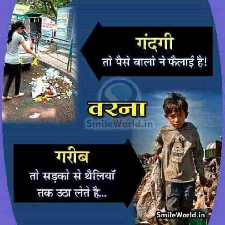 sad but true - गंदगी तो पैसे वालों ने फैलाई है । वरज Smile World . in गरीब तो सड़को से थैलियाँ तक उठा लेते है . . . SmileWorld . in - ShareChat