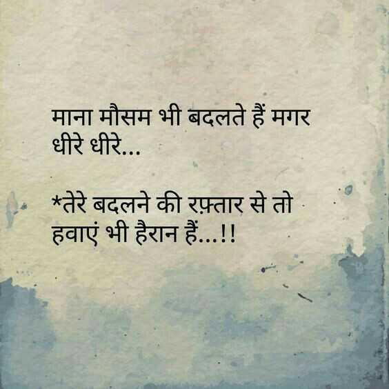sad love feeling - माना मौसम भी बदलते हैं मगर धीरे धीरे . . . * तेरे बदलने की रफ्तार से तो । हवाएं भी हैरान हैं . . . ! ! - ShareChat